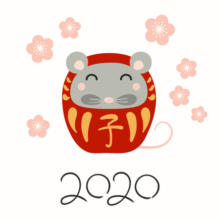 2020 Chinese New Year greeting card with cute daruma doll with Japanese kanji for Rat, numbers, plum flowers. Isolated objects. Vector illustration. Design concept holiday banner, decorative element. Ilustração