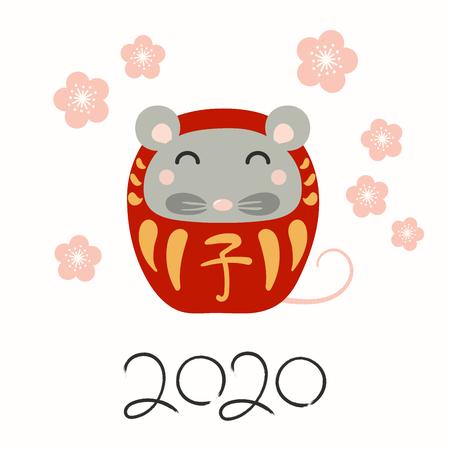 Biglietto di auguri per il capodanno cinese 2020 con simpatica bambola daruma con kanji giapponesi per ratto, numeri, fiori di prugna. Oggetti isolati. Illustrazione vettoriale. Banner di vacanza concetto di design, elemento decorativo. Vettoriali