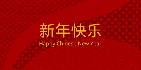 2020 New Year greeting card with Chinese text Happy New Year, golden on red background with traditional patterns. Vector illustration. Flat style design. Concept for holiday banner, decor element.