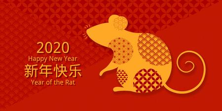 Biglietto di auguri per il nuovo anno 2020 con silhouette di ratto, numeri, testo cinese Felice Anno Nuovo, dorato su sfondo rosso. Illustrazione vettoriale. Design in stile piatto. Concetto per banner vacanza, elemento di arredo.