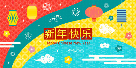 2020 New Year greeting card with fireworks, lanterns, clouds, flowers, Chinese text Happy New Year. Vector illustration. Flat style design. Concept for holiday banner, decor element.