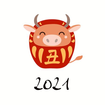 Illustrazione vettoriale disegnata a mano di un simpatico bue bambola daruma con kanji per bue zodiaco. Oggetti isolati su sfondo bianco. Elemento di design per biglietto di Capodanno cinese, banner per le vacanze, decorazioni.
