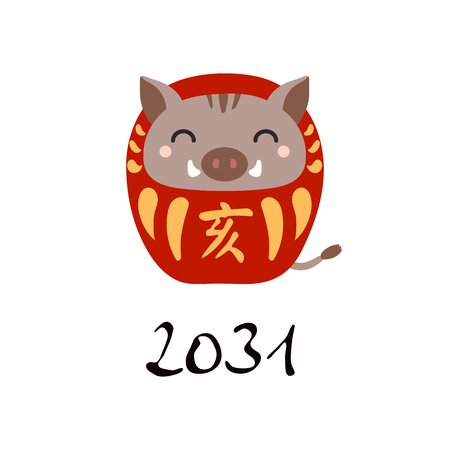 Hand drawn vector illustration of a cute daruma doll wild boar with kanji for zodiac wild boar. Isolated objects on white background. Design element for Chinese New Year card, holiday banner, decor. Illustration