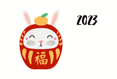 Chinese New Year greeting card with cute daruma doll rabbit with Japanese kanji for Good fortune, orange. Hand drawn vector illustration. Design concept holiday banner, poster, decorative element.