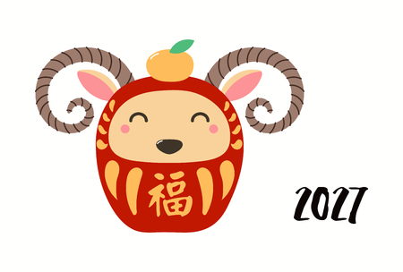 Chinese New Year greeting card with cute daruma doll ram with Japanese kanji for Good fortune, orange. Hand drawn vector illustration. Design concept holiday banner, poster, decorative element.