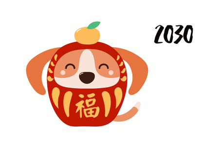 Chinese New Year greeting card with cute daruma doll dog with Japanese kanji for Good fortune, orange. Hand drawn vector illustration. Design concept holiday banner, poster, decorative element.