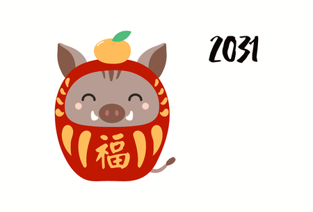 Chinese New Year greeting card with cute daruma doll wild boar with Japanese kanji for Good fortune, orange. Hand drawn vector illustration. Design concept holiday banner, poster, decorative element. Illustration