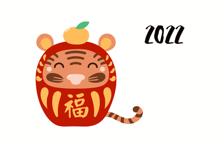 Chinese New Year greeting card with cute daruma doll tiger with Japanese kanji for Good fortune, orange. Hand drawn vector illustration. Design concept holiday banner, poster, decorative element.