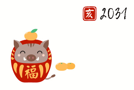 Chinese New Year card with cute daruma doll wild boar with kanji for Good fortune, oranges, stamp with kanji for zodiac wild boar. Hand drawn vector illustration. Design concept holiday banner, poster Illustration