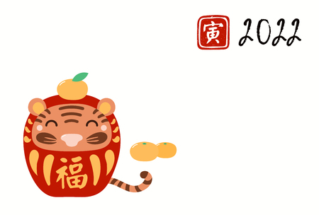 Chinese New Year card with cute daruma doll tiger with kanji for Good fortune, oranges, stamp with kanji for zodiac tiger. Hand drawn vector illustration. Design concept holiday banner, poster.