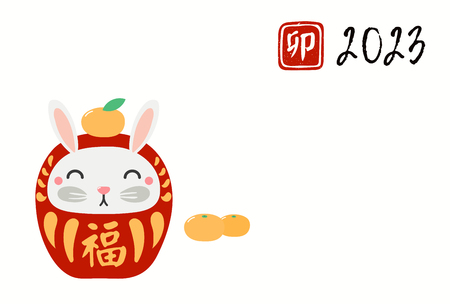 Chinese New Year card with cute daruma doll rabbit with kanji for Good fortune, oranges, stamp with kanji for zodiac rabbit. Hand drawn vector illustration. Design concept holiday banner, poster. Illustration
