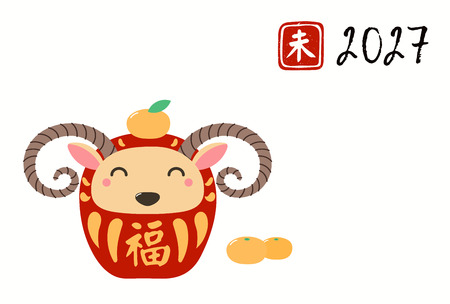 Chinese New Year card with cute daruma doll ram with kanji for Good fortune, oranges, stamp with kanji for zodiac ram. Hand drawn vector illustration. Design concept holiday banner, poster. Çizim
