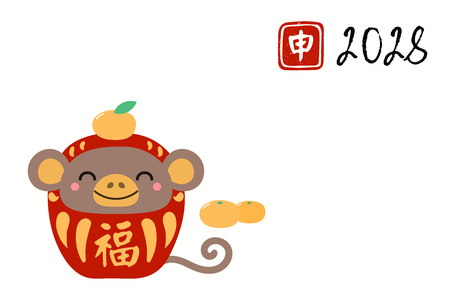Chinese New Year card with cute daruma doll monkey with kanji for Good fortune, oranges, stamp with kanji for zodiac monkey. Hand drawn vector illustration. Design concept holiday banner, poster.
