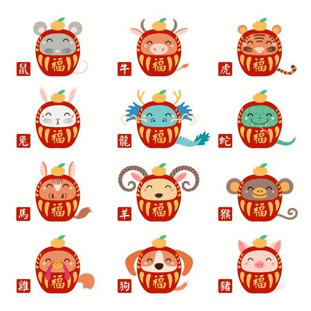 Set di bambole daruma con segni zodiacali cinesi con carattere Fu, Benedizione, Buona fortuna. Oggetti isolati su bianco. Illustrazione vettoriale disegnato a mano. Concetto di design per banner vacanza, elemento decorativo.