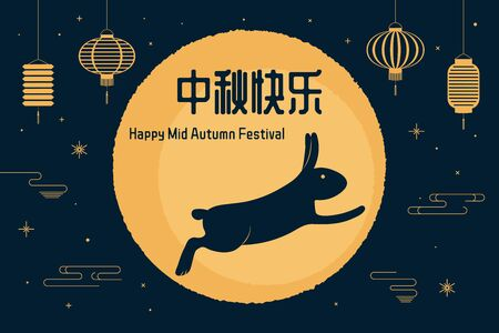 Card, poster, banner design with full moon, cute rabbit silhouette, lanterns, Chinese text Happy Mid Autumn, gold on blue. Hand drawn vector illustration. Concept for holiday decor element. Flat style