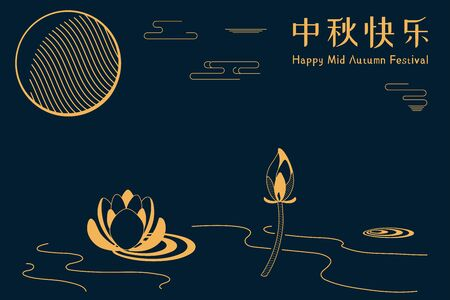 Card, poster, banner design with full moon, clouds, lotus flowers, Chinese text Happy Mid Autumn, gold on blue. Hand drawn vector illustration. Line drawing. Concept for holiday decor element.