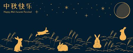 Card, poster, banner design with full moon, cute rabbits in a field of grass, Chinese text Happy Mid Autumn, gold on blue. Hand drawn vector illustration. Concept for holiday decor element. Flat style Illustration