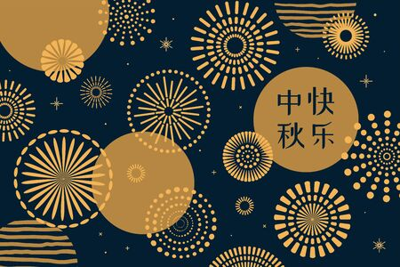Abstract card, banner design with full moon, fireworks, Chinese text Happy Mid Autumn, gold on blue. Vector illustration. Flat style. Concept for holiday decor element. 矢量图像
