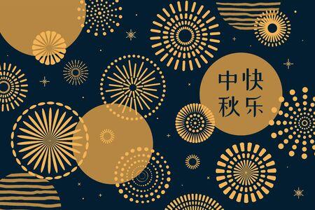 Carte abstraite, conception de bannière avec pleine lune, feux d'artifice, texte chinois Happy Mid Autumn, or sur bleu. Illustration vectorielle. Style plat. Concept pour élément de décor de vacances.