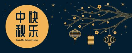Card, banner design with full moon, tree branch with flowers, lanterns, Chinese text Happy Mid Autumn, gold on blue. Hand drawn vector illustration. Line drawing. Concept for holiday decor element. Stock Vector - 128182729