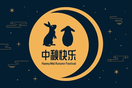 Card, poster, banner design with full moon, cute rabbits silhouette, clouds, Chinese text Happy Mid Autumn, gold on blue. Hand drawn vector illustration. Concept for holiday decor element. Flat style. Ilustrace