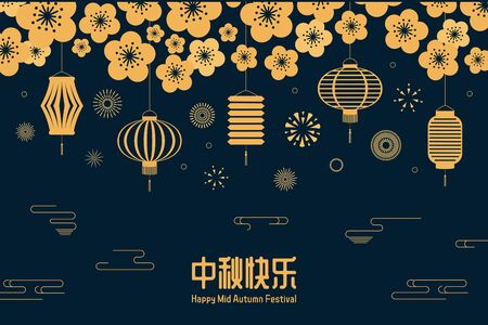 Card, banner design with flowers, lanterns, fireworks, stars, clouds, Chinese text Happy Mid Autumn, gold on blue. Vector illustration. Flat style. Concept for holiday decor element. Illustration