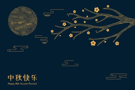 Card, poster, banner design with full moon, tree branch with flowers, Chinese text Happy Mid Autumn, gold on blue. Hand drawn vector illustration. Line drawing. Concept for holiday decor element.