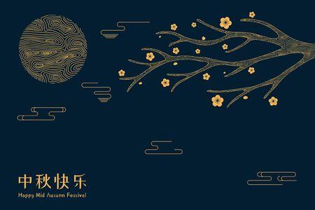 Biglietto, poster, banner design con luna piena, ramo di un albero con fiori, testo cinese Happy Mid Autumn, oro su blu. Illustrazione vettoriale disegnato a mano. Linea di disegno. Concetto per elemento decorativo per le vacanze.