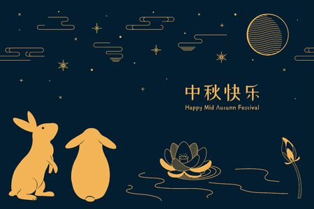 Card, poster, banner design with full moon, cute rabbits, lotus flowers, Chinese text Happy Mid Autumn, gold on blue. Hand drawn vector illustration. Concept for holiday decor element. Flat style. Stock Illustratie