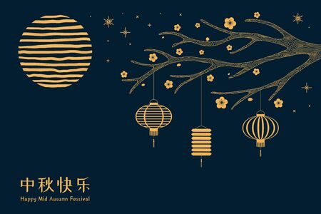 Card, banner design with full moon, tree branch with flowers, lanterns, Chinese text Happy Mid Autumn, gold on blue. Hand drawn vector illustration. Line drawing. Concept for holiday decor element. Illustration