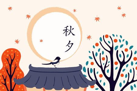 Hand drawn vector illustration for Mid Autumn Festival in Korea, with magpie on a roof, persimmon tree, leaves, full moon, Korean text Chuseok. Flat style design. Concept holiday card, poster, banner. Çizim