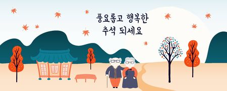 Hand drawn vector illustration for Mid Autumn, with country landscape, grandparents, hanok, trees, full moon, Korean text Happy Chuseok. Flat style design. Concept for holiday card, poster, banner. Иллюстрация