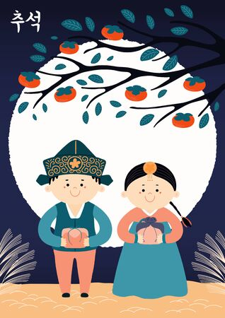 Hand drawn vector illustration for Mid Autumn, with cute children in hanboks, holiday gifts, persimmons, full moon, Korean text Chuseok. Flat style design. Concept for holiday card, poster, banner. Ilustração