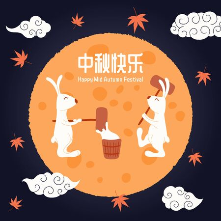 Card, poster, banner design with full moon, cute rabbits making cakes, maple leaves, Chinese text Happy Mid Autumn. Hand drawn vector illustration. Concept for holiday decor element. Flat style. Иллюстрация