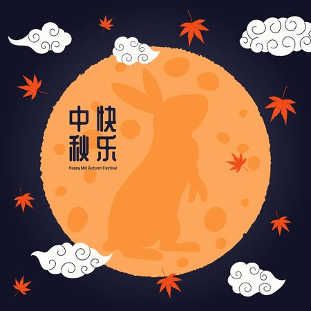 Card, poster, banner design with full moon, rabbit silhouette, maple leaves, clouds, Chinese text Happy Mid Autumn. Hand drawn vector illustration. Concept for holiday decor element. Flat style.