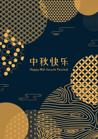 Abstract card, banner design with traditional patterns circles representing full moon, Chinese text Happy Mid Autumn, gold on blue. Vector illustration. Flat style. Concept for holiday decor element.