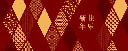 Abstract card, banner design with traditional eastern patterns rhombuses, Chinese text Happy New Year, gold on red background. Vector illustration. Flat style. Concept for 2020 holiday decor element.