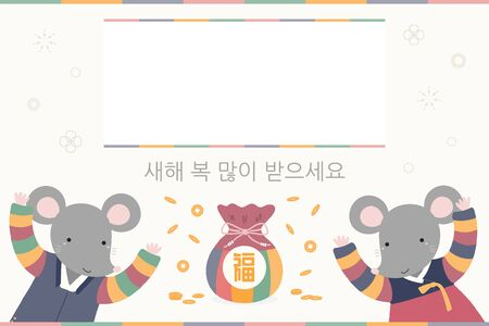 Hand drawn vector illustration for Seollal, with cute rats in hanboks, traditional bag with text Fortune, coins, Korean text Happy New Year. Flat style design. Concept for holiday card, poster, banner