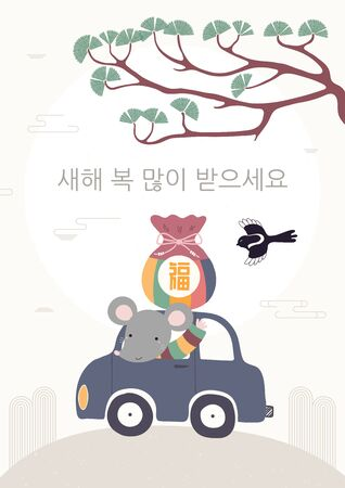 Hand drawn vector illustration for Seollal, with cute rat in a car, magpie, pine tree, lucky bag with text Fortune, Korean text Happy New Year. Flat style design. Concept for holiday card, poster.