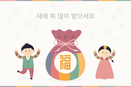 Hand drawn vector illustration for Seollal with cute children, boy, girl, in hanboks, traditional bag with text Fortune, Korean text Happy New Year. Flat style design. Concept for card, poster, banner Vectores