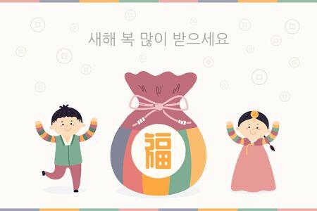 Illustrazione vettoriale disegnata a mano per Seollal con bambini carini, ragazzo, ragazza, in hanbok, borsa tradizionale con testo Fortune, testo coreano Happy New Year. Design in stile piatto. Concetto per carta, poster, banner