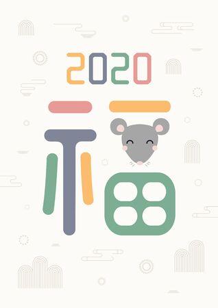 Ilustración de vector de año nuevo en Corea Seollal, con cara de rata linda, números 2020, hanja coreano que significa fortuna, elementos tradicionales. Diseño de estilo plano. Concepto de tarjeta navideña, cartel, banner. Ilustración de vector