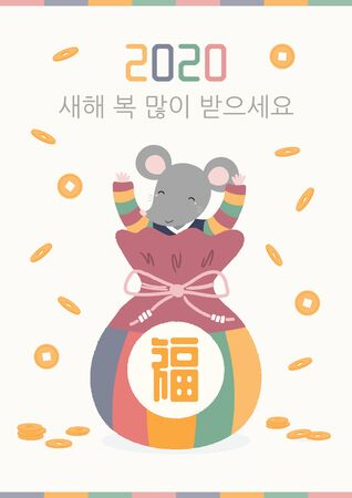 Hand drawn vector illustration for Seollal, with cute rat, gold coins, traditional lucky bag with text Fortune, Korean text Happy New Year. Flat style design. Concept for holiday card, poster, banner. Illustration