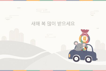 Hand drawn vector illustration for Seollal, with cute rat in a car, traditional lucky bag with text Fortune, Korean text Happy New Year. Flat style design. Concept for holiday card, poster, banner.