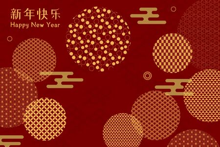 Abstract card, banner design with traditional patterns circles, clouds, Chinese text Happy New Year, gold on red background. Vector illustration. Flat style. Concept for 2020 holiday decor element.