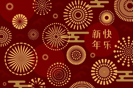 Abstract card, banner design with fireworks, clouds, Chinese text Happy New Year, gold on red background. Vector illustration. Flat style. Concept for 2020 holiday decor element. Ilustração