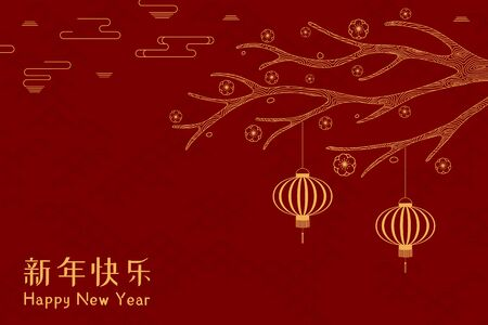 Card, poster, banner design with plum tree in bloom, lanterns, Chinese text Happy New Year, gold on red background. Hand drawn vector illustration. Concept for 2020 holiday decor element. Line drawing