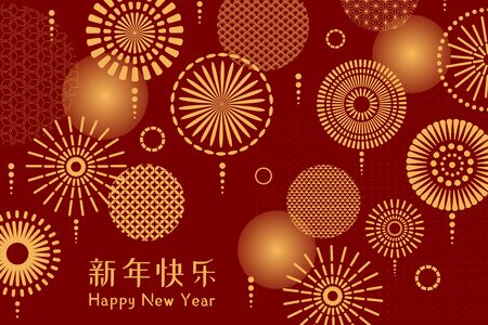 Abstract card, banner design with fireworks, traditional patterns circles, Chinese text Happy New Year, gold on red background. Vector illustration. Flat style. Concept for 2020 holiday decor element.