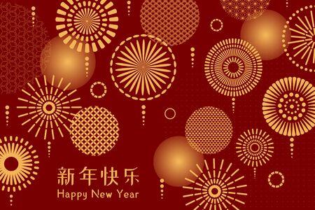 Carta astratta, design banner con fuochi d'artificio, cerchi con motivi tradizionali, testo cinese Happy New Year, oro su sfondo rosso. Illustrazione vettoriale. Stile piatto. Concetto per l'elemento decorativo per le vacanze 2020. Vettoriali