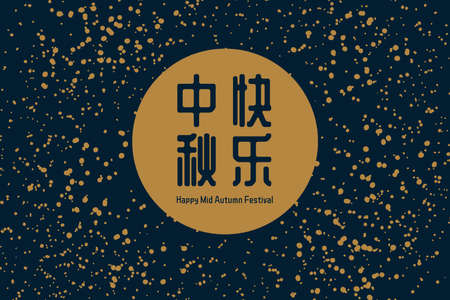 Mid autumn festival abstract illustration with full moon in the starry sky, stars, Chinese text Happy Mid Autumn, gold on blue. Minimal modern style vector. Design concept card, poster, banner.